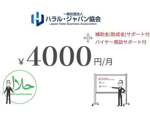 【動画】ハラル・ジャパン協会からのお知らせ