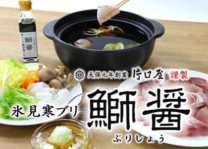 【ハラール】片口屋の氷見寒ブリの魚醬「鰤醤」を使ってみた