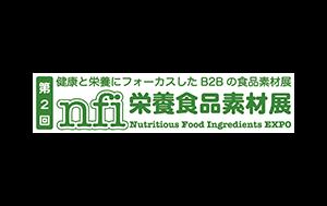第2回栄養食品素材展~健康と栄養にフォーカスしたB2Bの食品素材展~