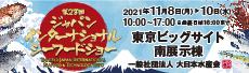 シーフードショー東京2021