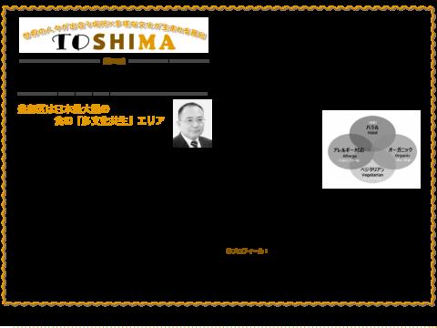 """【豊島区図書館通信】寄稿文「豊島区は日本最大級の食の""""多文化共生""""エリア」が掲載されました"""